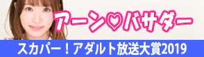 スカパー!アダルト放送大賞2019 アーン♥バサダー2018