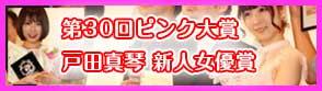 第30回ピンク大賞新人女優賞