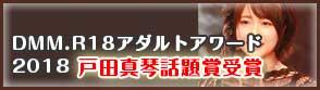 DMM R.18アダルトアワード2018 話題賞受賞