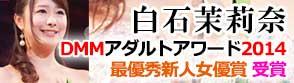 DMM R.18アダルトアワード2014 最優秀新人女優賞