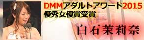 DMM R.18アダルトアワード2015 優秀女優賞受賞