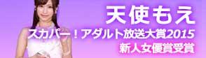 スカパー!アダルト放送大賞2015新人女優賞受賞