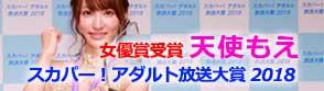 スカパー!アダルト放送大賞2018女優賞受賞