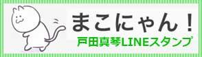 戸田真琴LINEスタンプ
