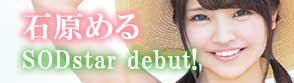 石原める SODstar debut
