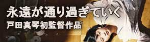 戸田真琴 初映画監督作品『永遠が通り過ぎていく』